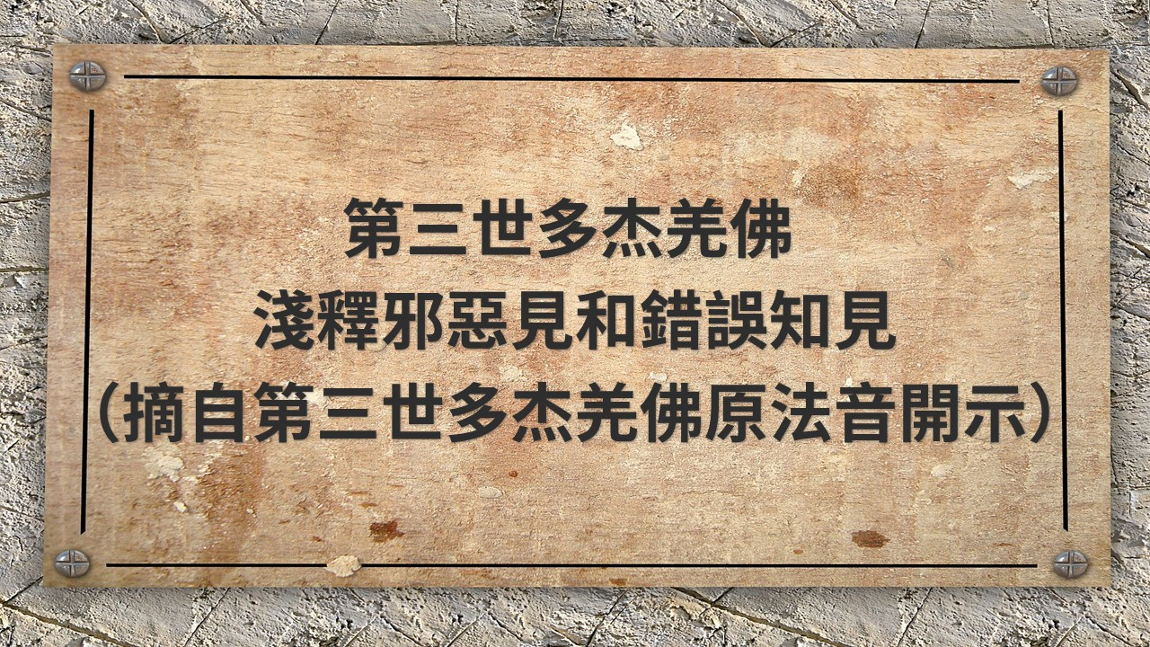 第三世多杰羌佛 淺釋邪惡見和錯誤知見(摘自第三世多杰羌佛原法音開示)