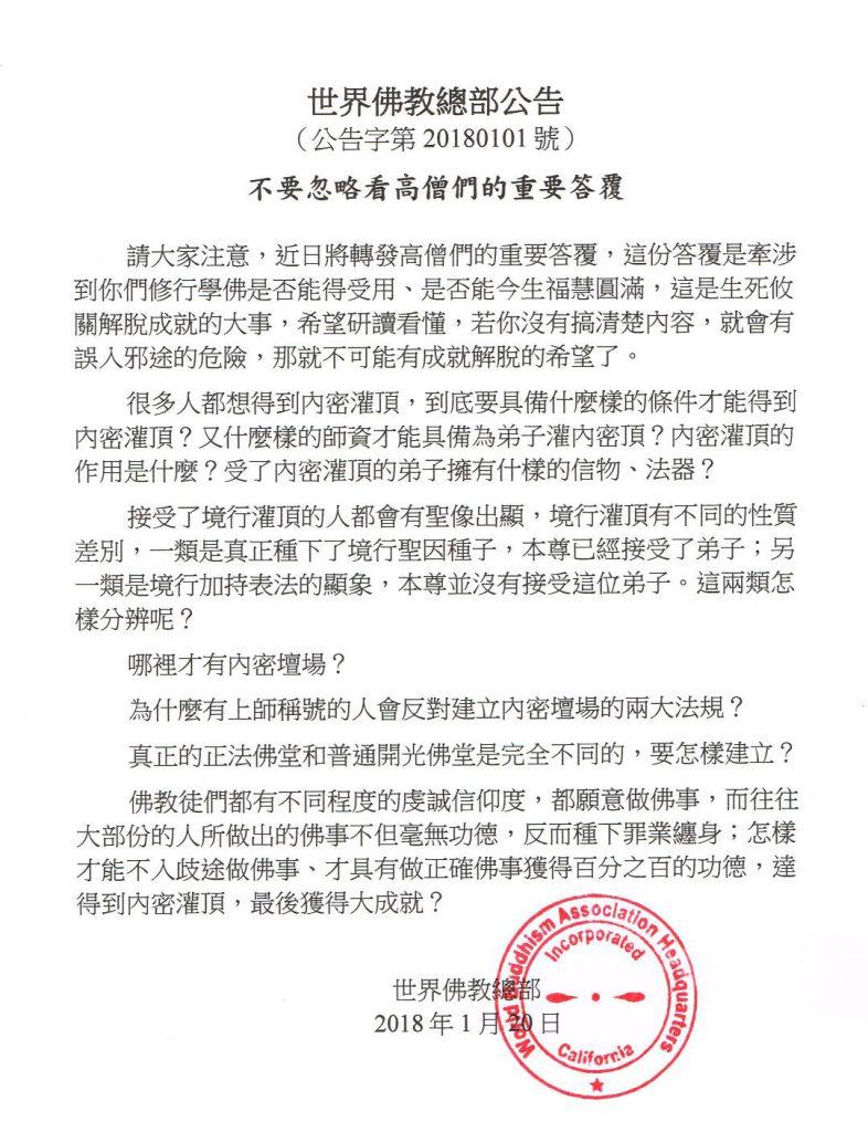 世界佛教總部公告(公告字第20180101號)