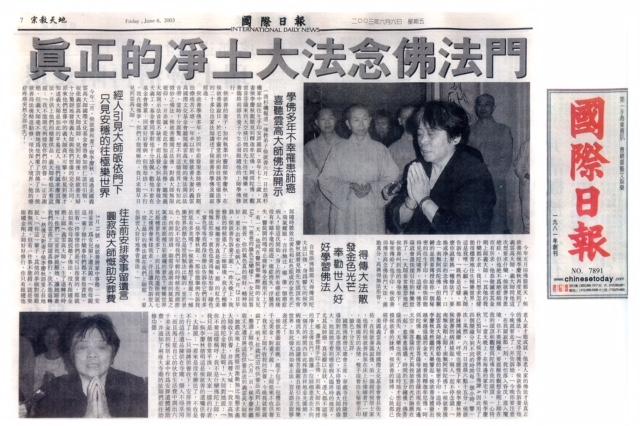 侯欲善(南無第三世多杰羌佛弟子)罹肺癌無痛安詳圓寂 國際日報