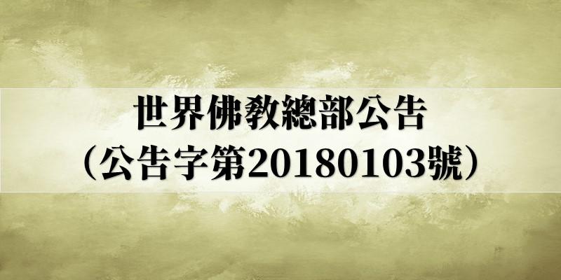世界佛教總部公告(公告字第20180103號)