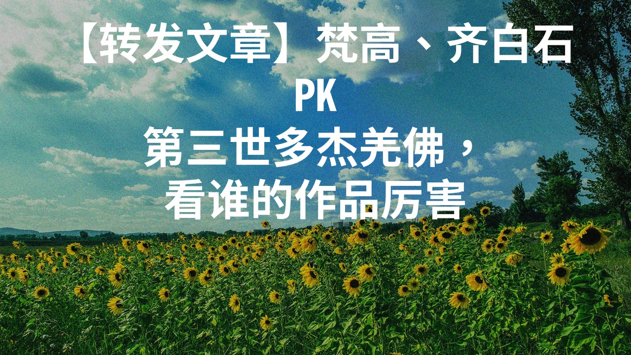 【转发文章】–梵高、齐白石 PK 第三世多杰羌佛,看谁的作品厉害