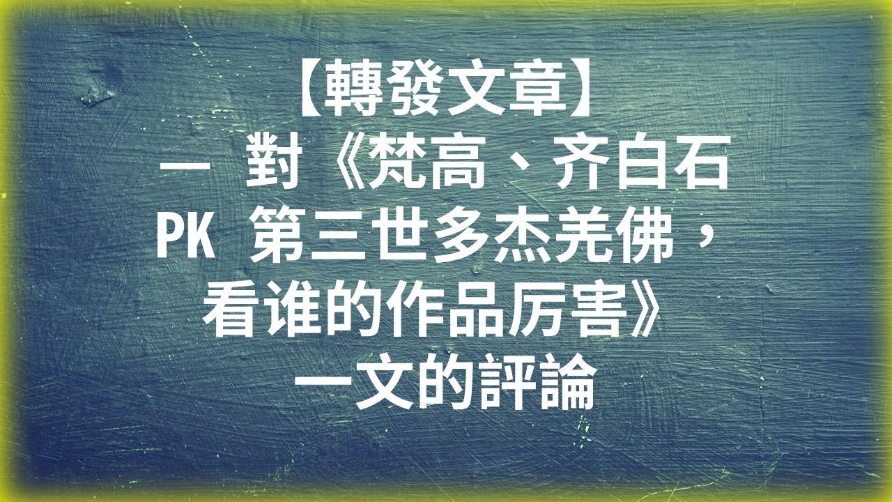 【轉發文章】— 對 《梵高、齐白石 PK 第三世多杰羌佛,看谁的作品厉害》一文的評論