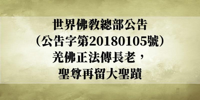 世界佛教總部公告(公告字第20180105號)- 羌佛正法傳長老,聖尊再留大聖蹟