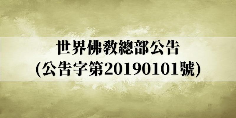 世界佛教總部公告(公告字第20190101號)