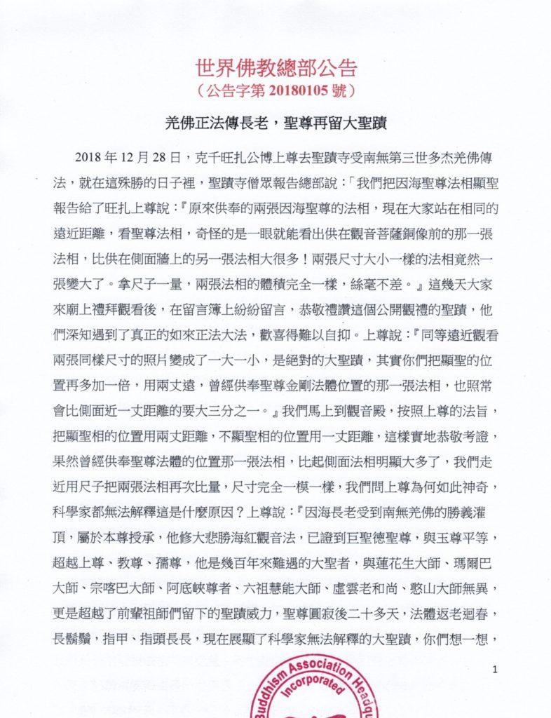 世界佛教總部公告(公告字第20180105號)– 羌佛正法傳長老,聖尊再留大聖蹟