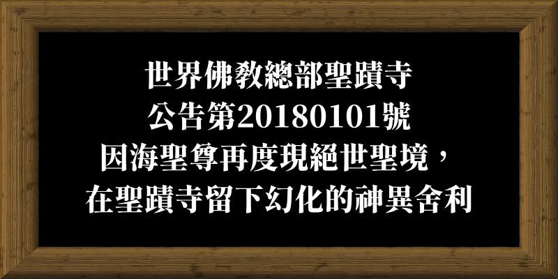 世界佛教總部聖蹟寺公告第20180101號 因海聖尊再度現絕世聖境,在聖蹟寺留下幻化的神異舍利