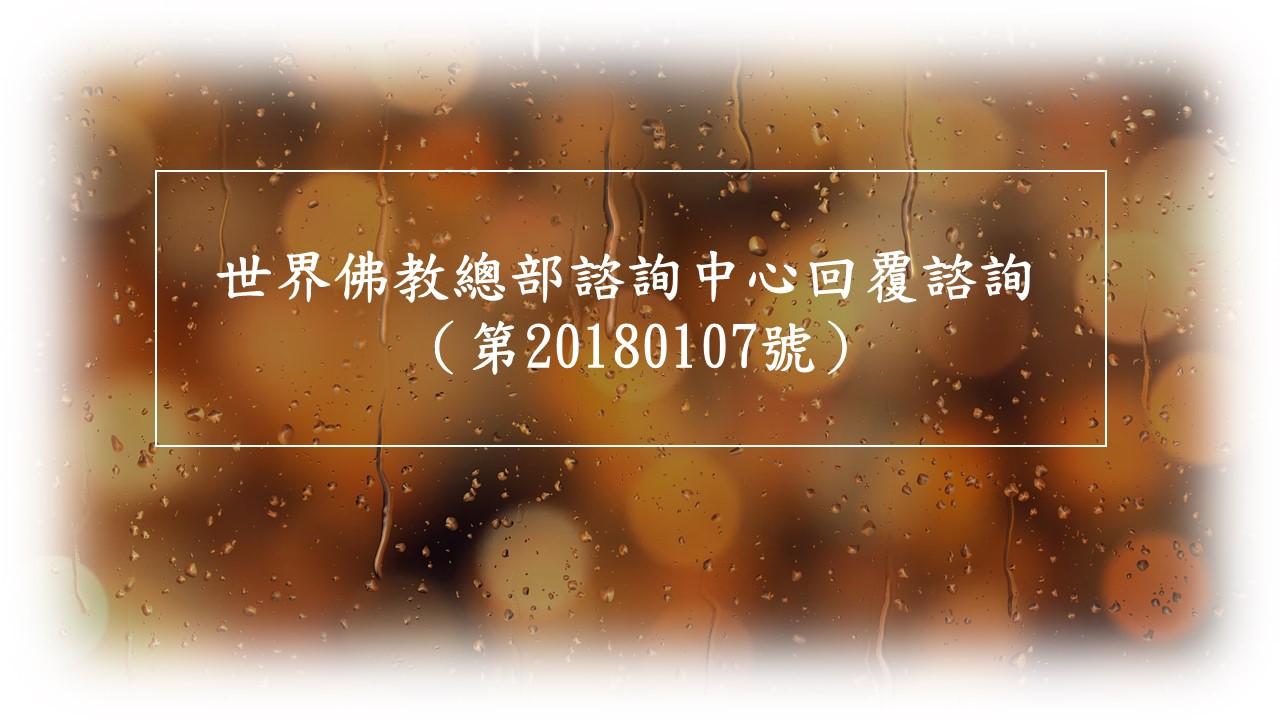 世界佛教總部諮詢中心回覆諮詢(第20180107號)