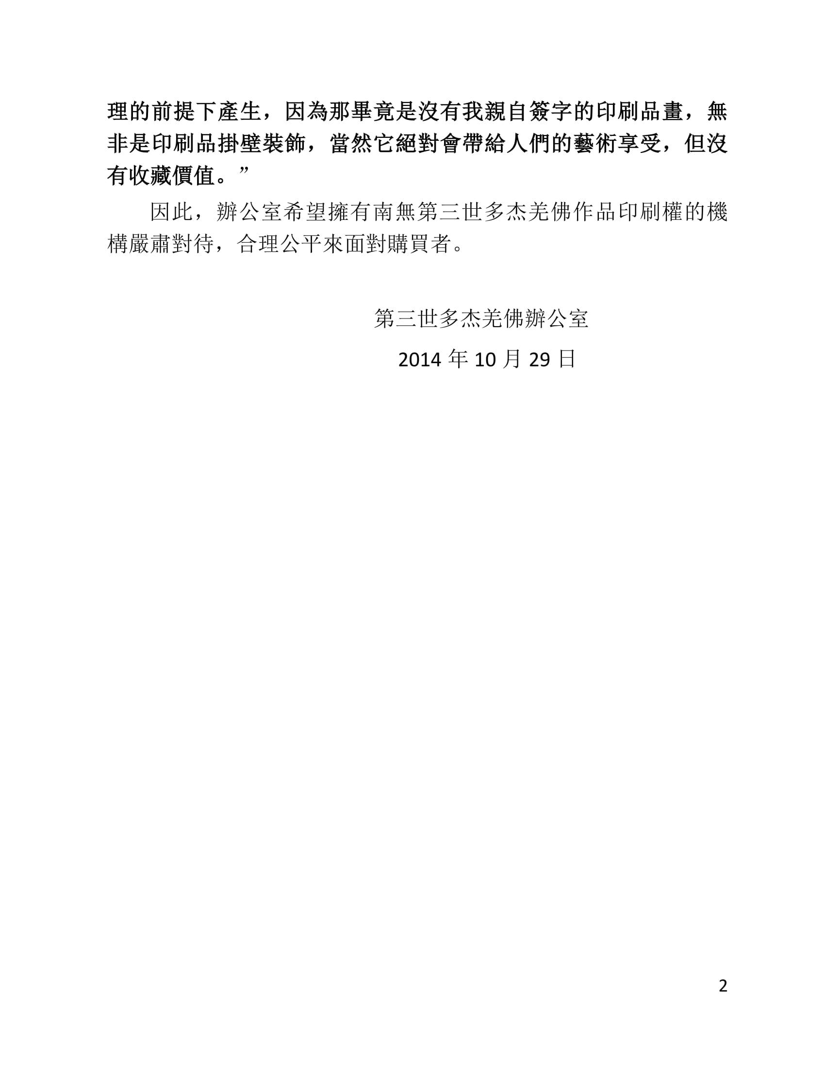第三世多杰羌佛辦公室 給售賣南無第三世多杰羌佛複製品畫的公司的一封公開信