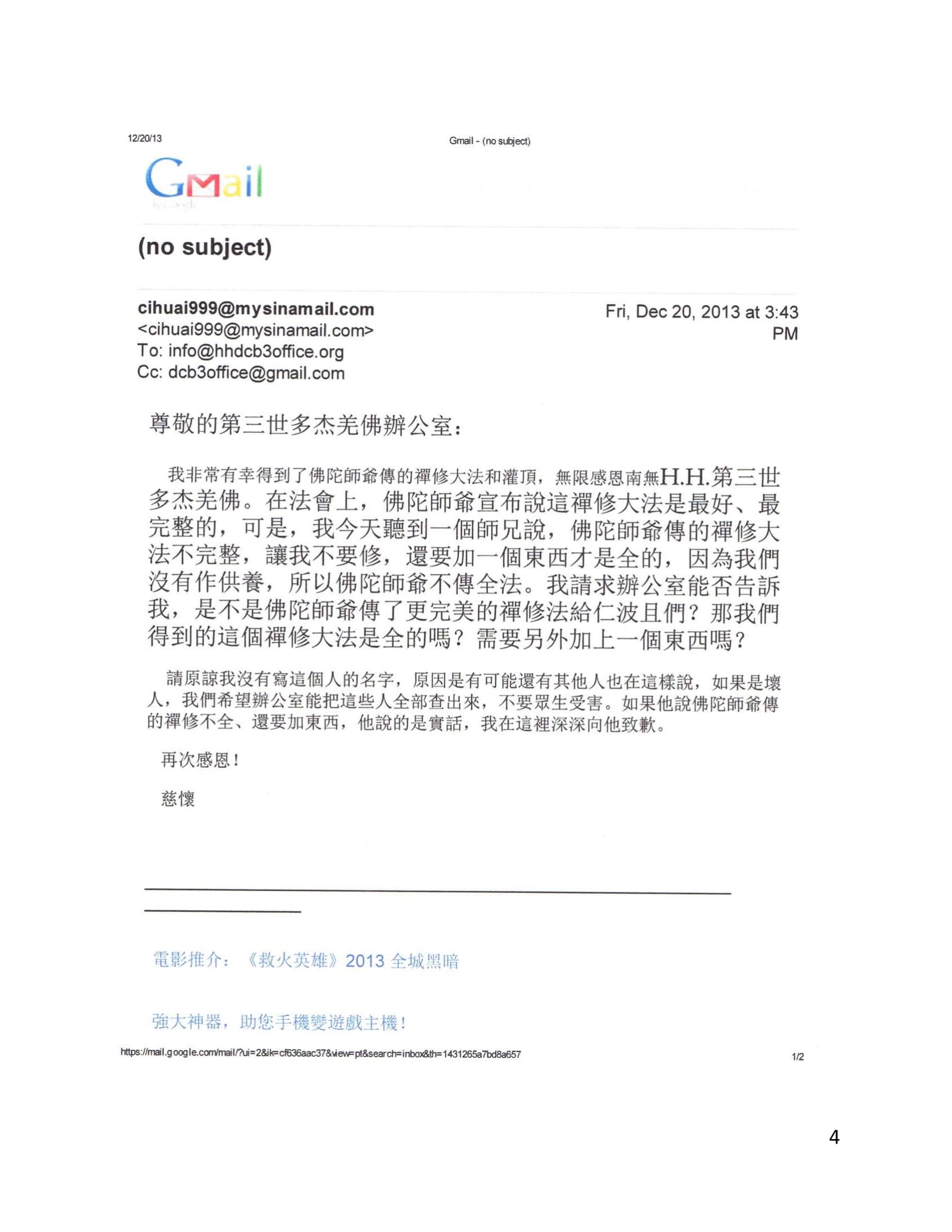 第三世多杰羌佛辦公室第三號來函印證-向辦公室請求印證的來信原文 H.H.第三世多杰羌佛 第三世多杰羌佛辦公室