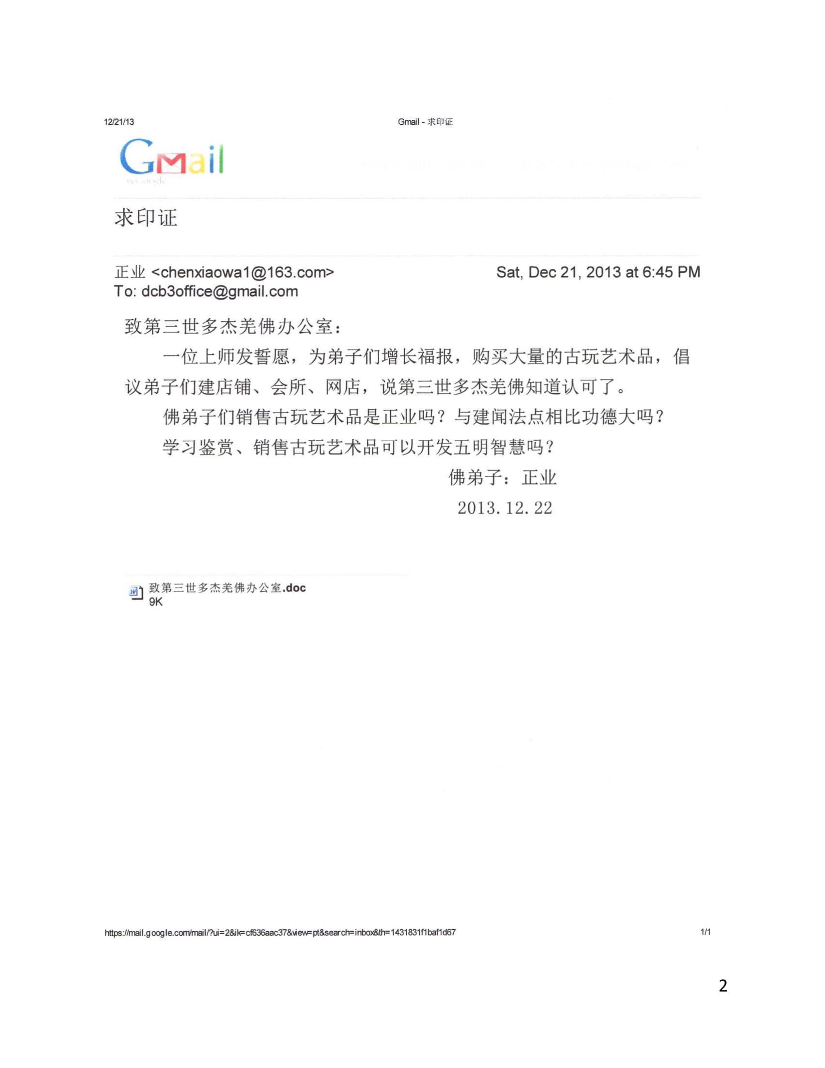 第三世多杰羌佛辦公室第五號來函印證-向辦公室請求印證的來信原文