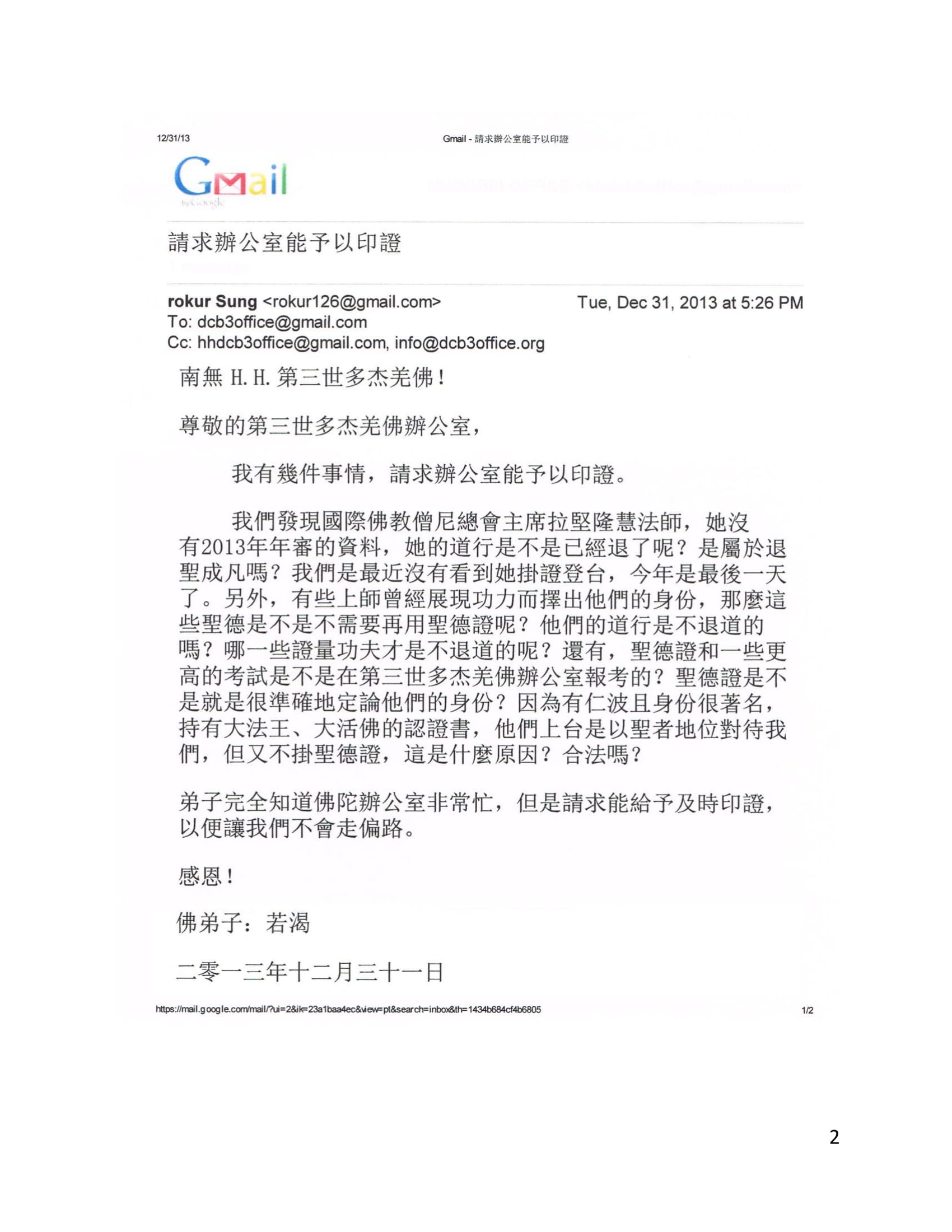 第三世多杰羌佛辦公室第七號來函印證-向辦公室請求印證的來信原文