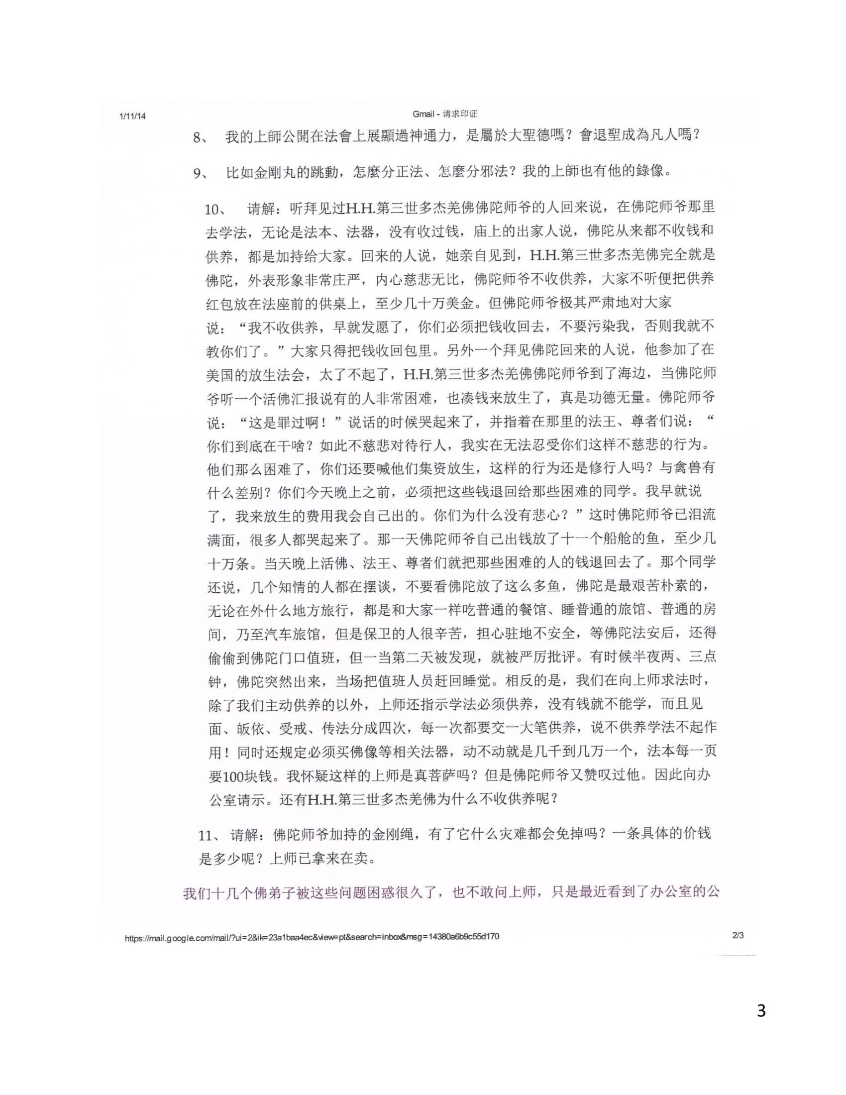 第三世多杰羌佛辦公室第八號來函印證-佛弟子智誠等人請求印證的來信3