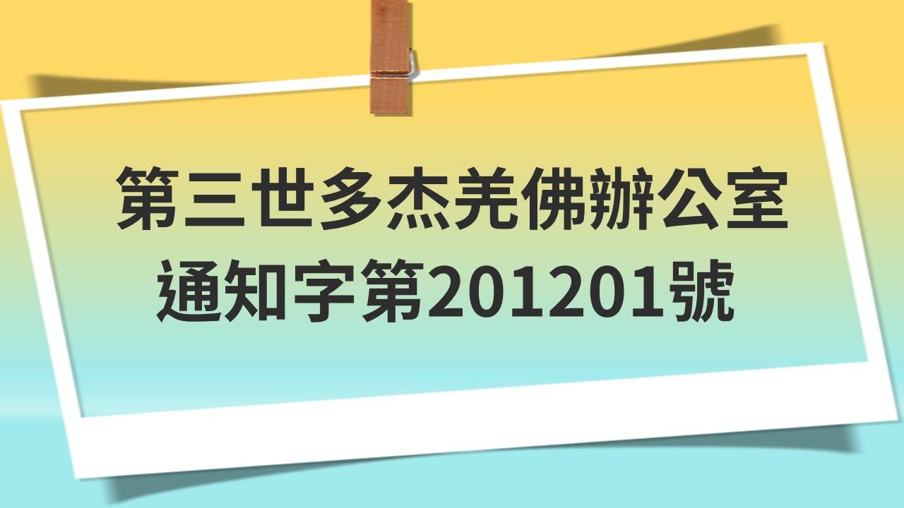第三世多杰羌佛辦公室通知字第201201號