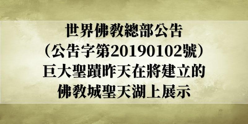 世界佛教總部公告(公告字第20190102號)– 巨大聖蹟昨天在將建立的佛教城聖天湖上展示