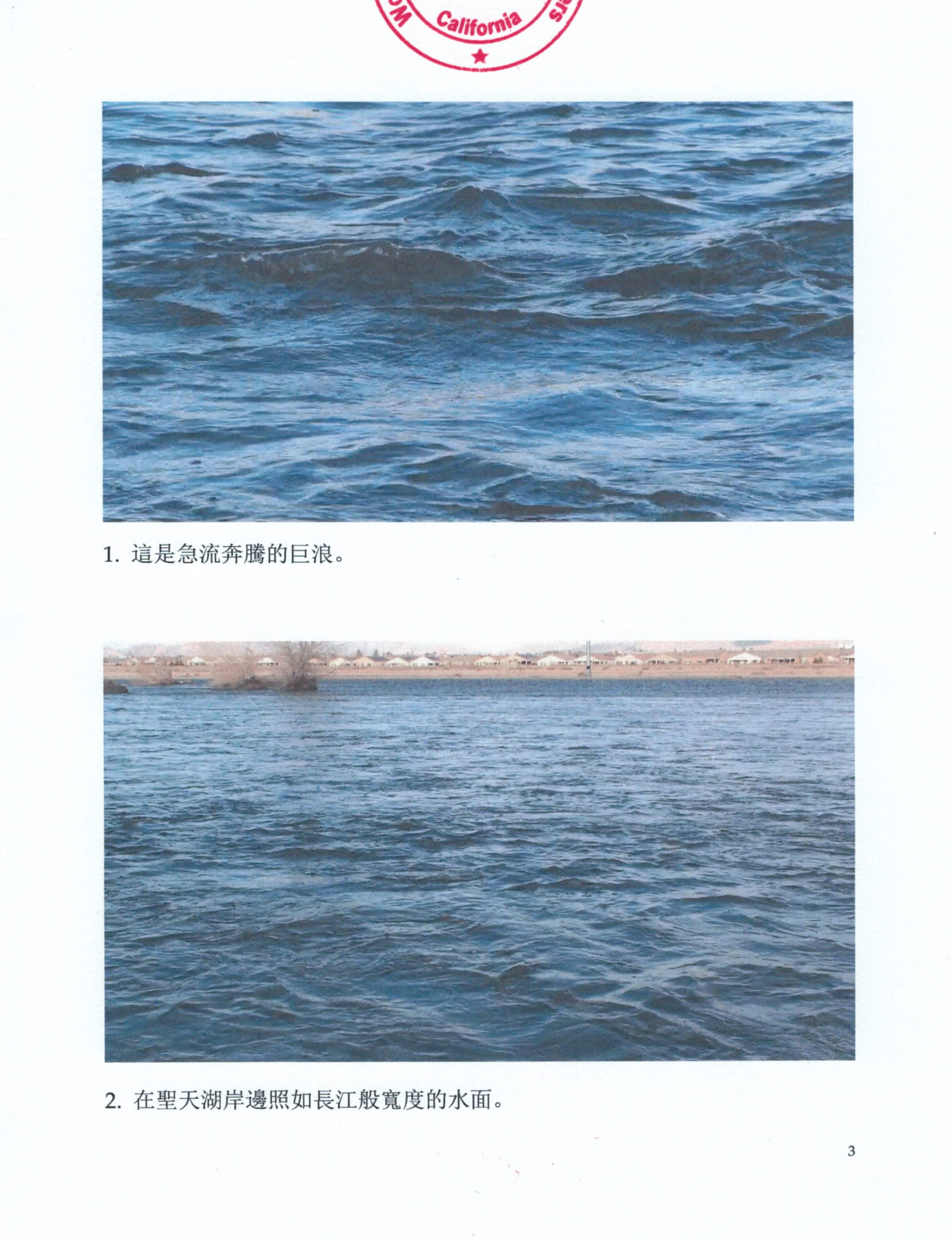 世界佛教總部公告(公告字第20190102號)– 巨大聖蹟昨天在將建立的佛教城聖天湖上展示3