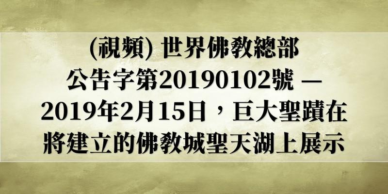 (視頻) 世界佛教總部公告字第20190102號-2019年2月15日,巨大聖蹟在將建立的佛教城聖天湖上展示