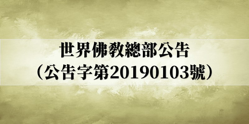 世界佛教總部公告(公告字第20190103號)