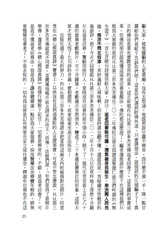 第三世多杰羌佛的藉心經說真諦編者註