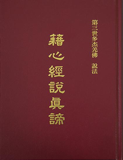 第三世多杰羌佛說法: 藉心經說真諦