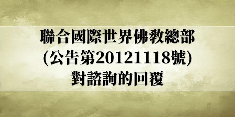 聯合國際世界佛教總部公告第20121118-對諮詢的回覆