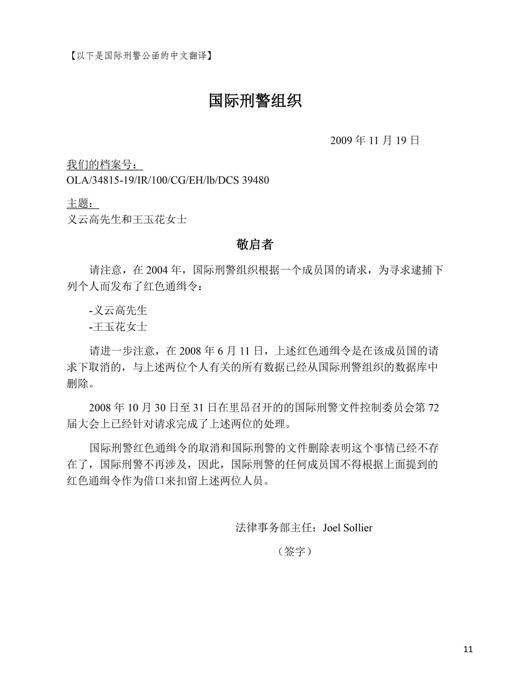 國際刑警的公函