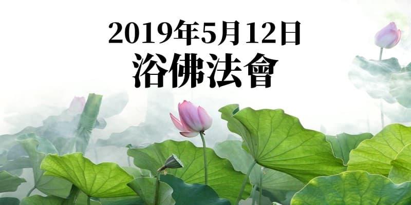 2019浴佛法會