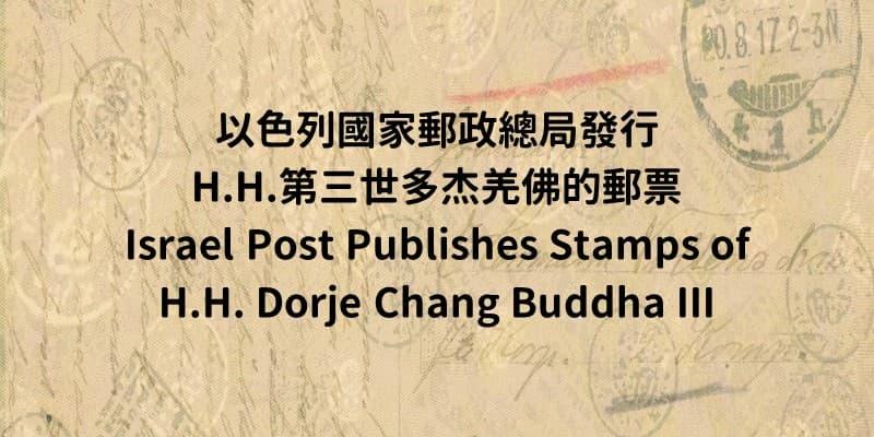 以色列國家郵政總局發行H.H.第三世多杰羌佛的郵票 Israel Post Publishes Stamps of H.H. Dorje Chang Buddha III