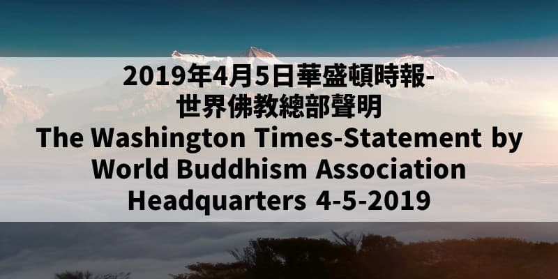 2019年4月5日華盛頓時報-世界佛教總部聲明 The Washington Times-Statement by World Buddhism Association Headquarters 4-5-2019