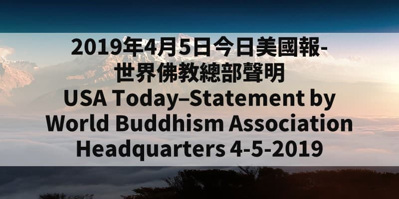 2019年4月5日今日美國報-世界佛教總部聲明(USA Today–Statement by World Buddhism Association Headquarters 4-5-2019)