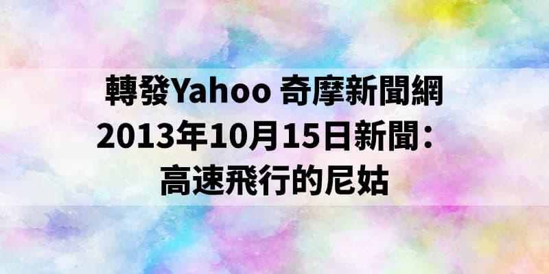 轉發Yahoo奇摩新聞網2013年10月15日新聞:高速飛行的尼姑