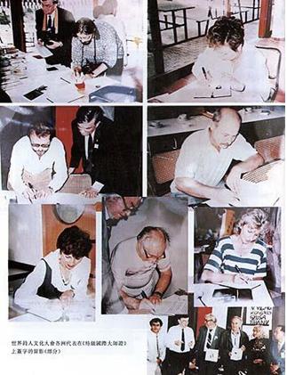 世界诗人文化大会各州代表在《特级国际大师证》上签字的留影(部分)。