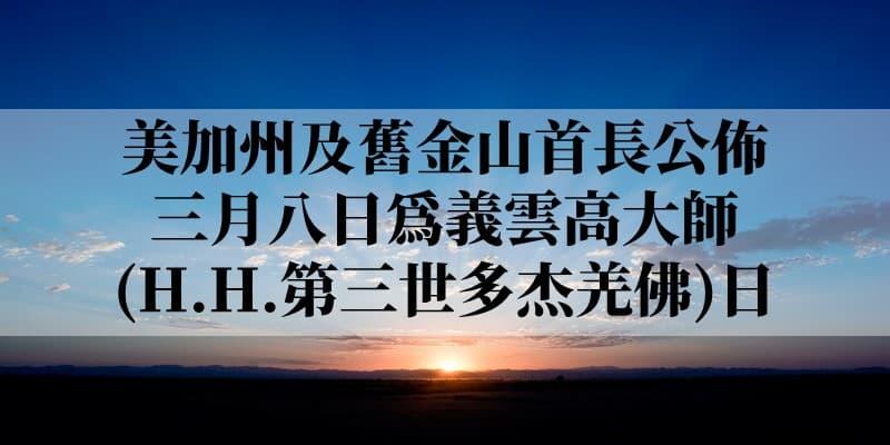 美加州及舊金山首長公佈三月八日為義雲高大師(H.H.第三世多杰羌佛)日