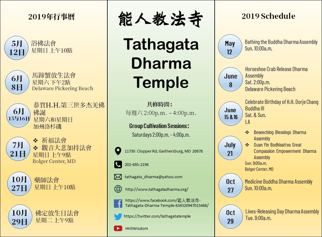 2019年能人教法寺行事曆 Tathagata Dharma Temple Calendar