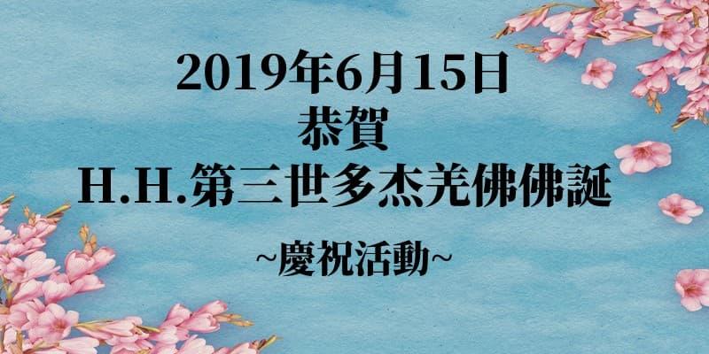 2019年6月15日 恭賀H.H.第三世多杰羌佛佛誕-慶祝活動