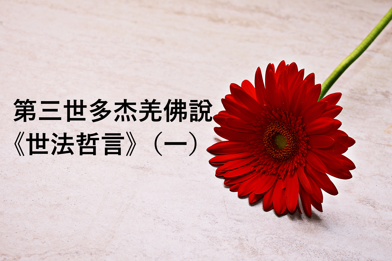 第三世多杰羌佛說 《世法哲言》(一)