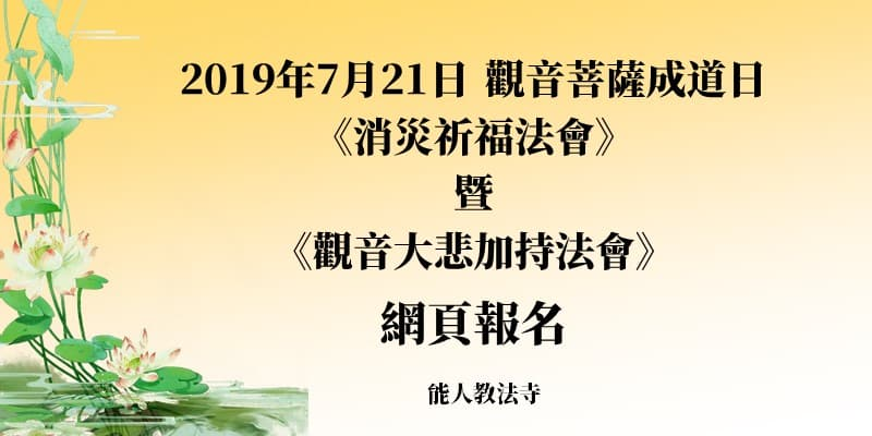 2019年7月21日 觀音菩薩成道日 《消災祈福法會》 暨 《觀音大悲加持法會》網頁報名