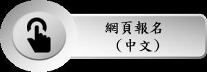 網頁報名-中文
