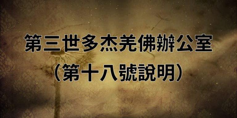 第三世多杰羌佛辦公室第十八號說明(09/15/2019)