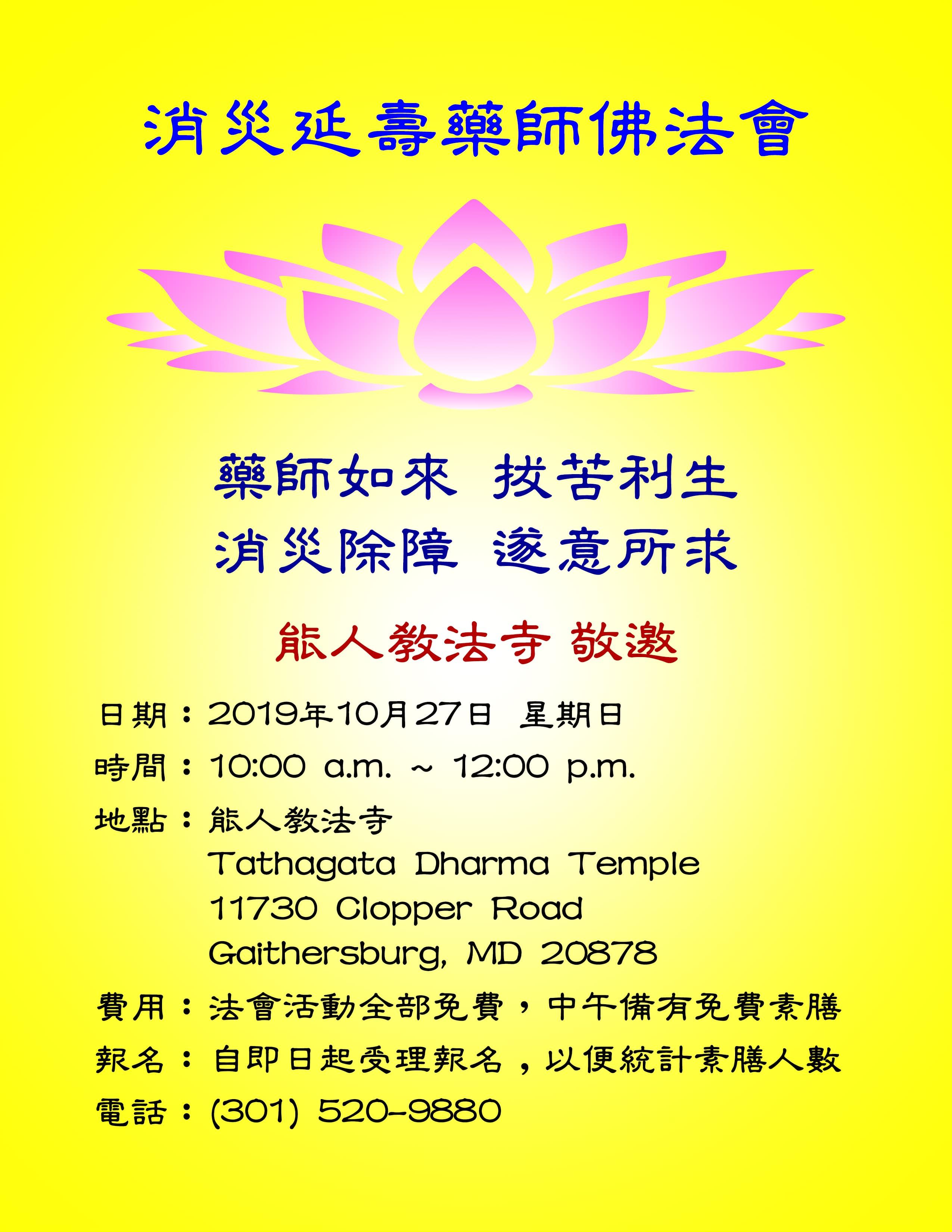 藥師佛法會Medicine Buddha Dharma Assembly