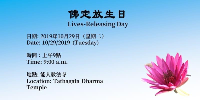 佛定放生日Lives-Releasing Day