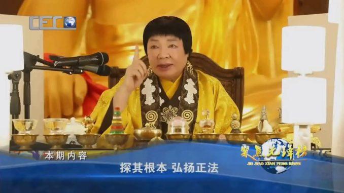 由中國國際教育電視台拍攝H.H.第三世多杰羌佛的《探其根本 弘揚正法》