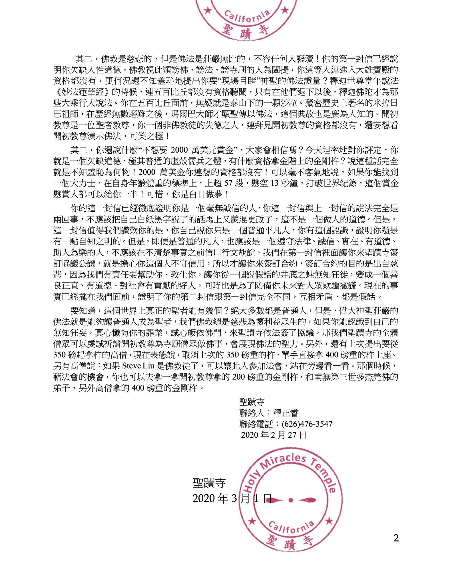 世界佛教總部聖蹟寺公告 2020年03月01日 – 致全體信眾的信