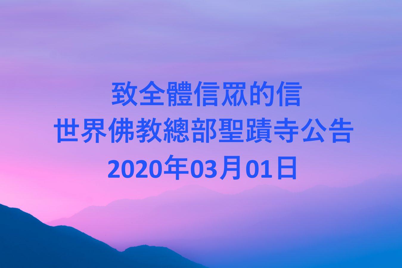 致全體信眾的信 世界佛教總部聖蹟寺公告 2020年03月01日