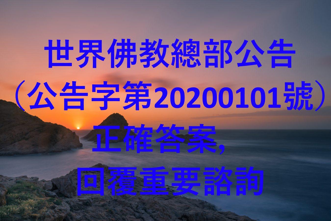 世界佛教總部公告(公告字第20200101號) 正確答案,回覆重要諮詢