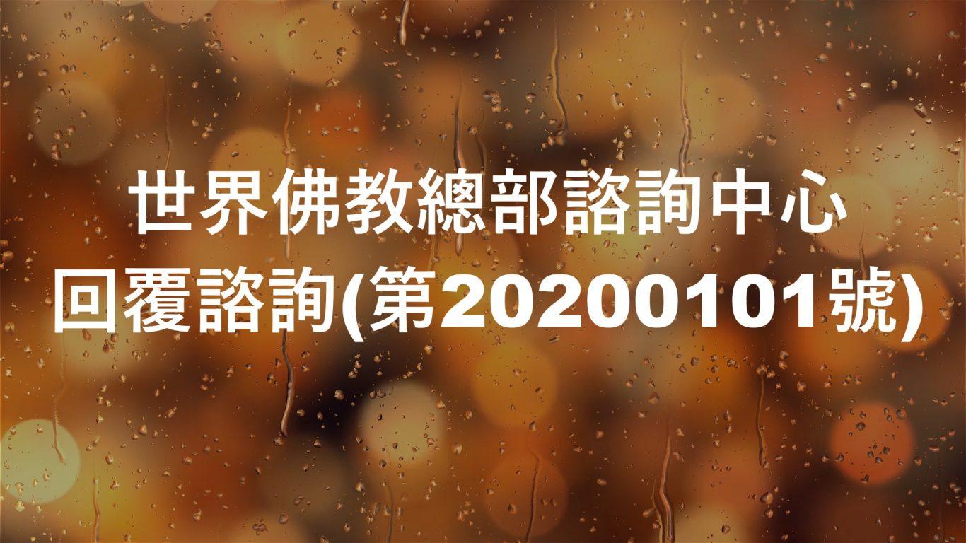 世界佛教總部諮詢中心 回覆諮詢(第20200101號)