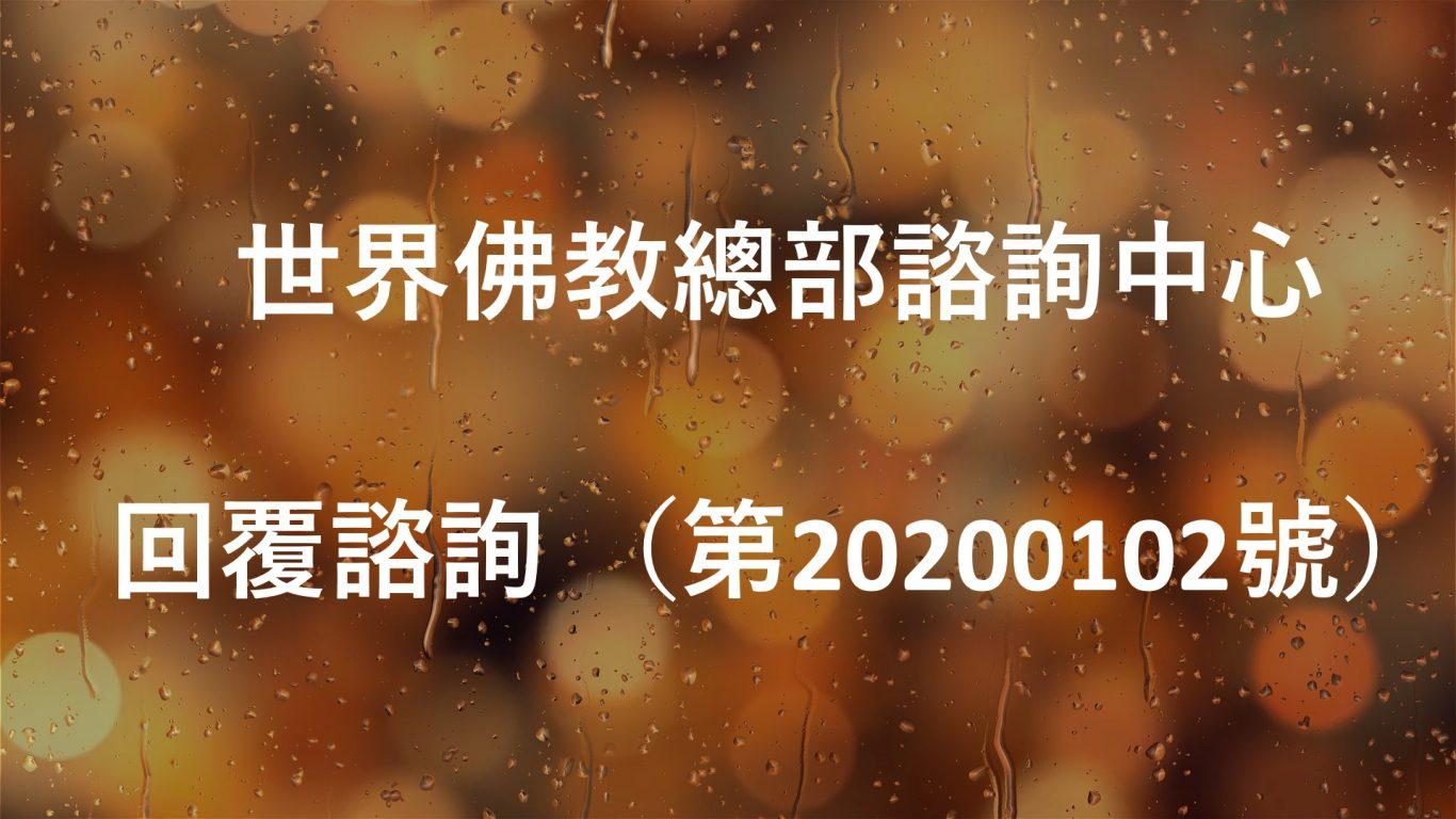 世界佛教總部諮詢中心 回覆諮詢 (第20200102號)
