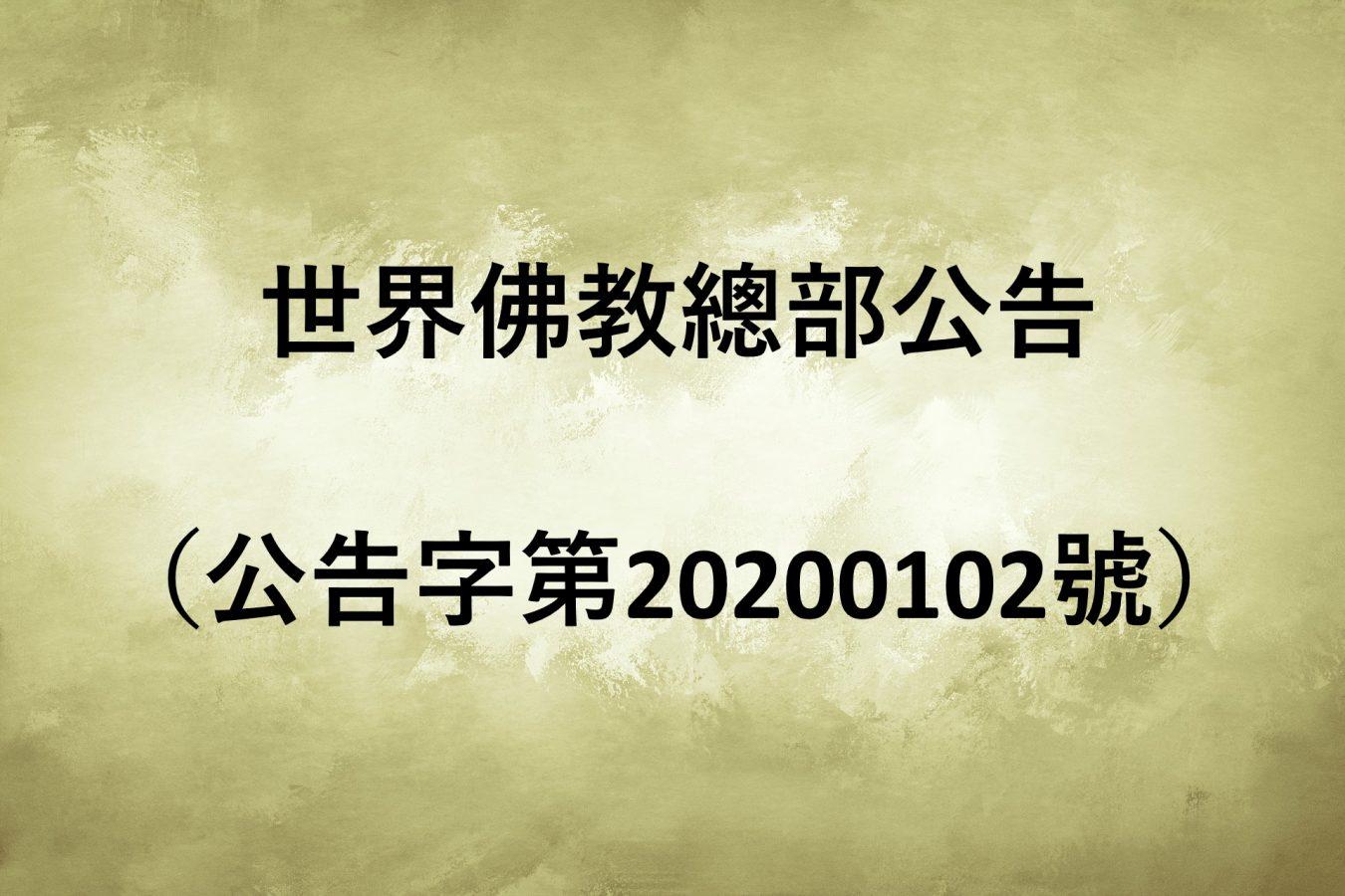 世界佛教總部公告 (公告字第20200102號)