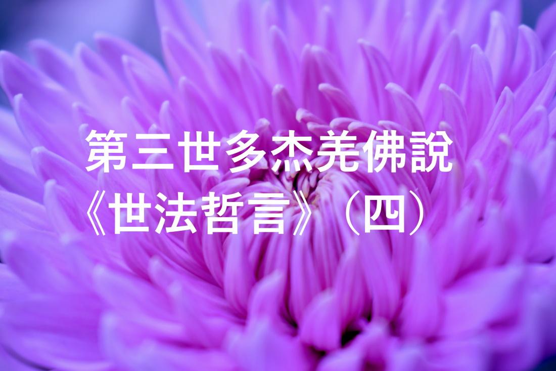 第三世多杰羌佛說 《世法哲言》(四)