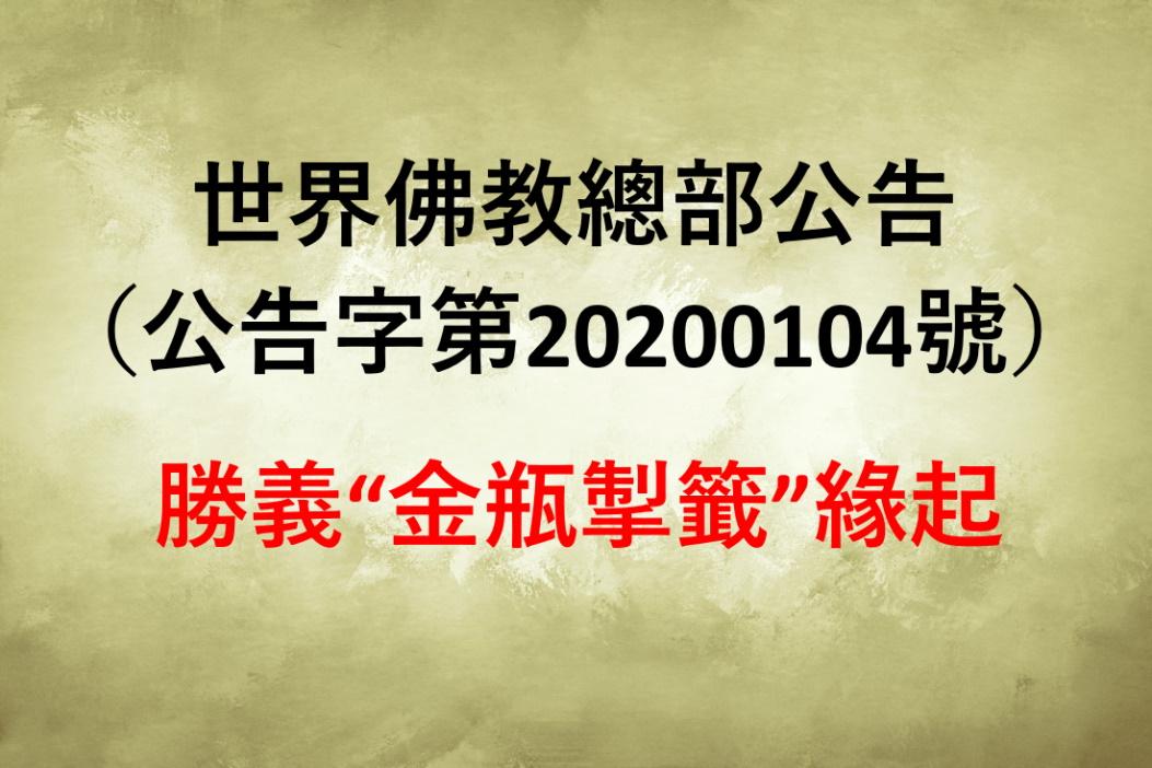 世界佛教總部公告 (公告字第20200104號)