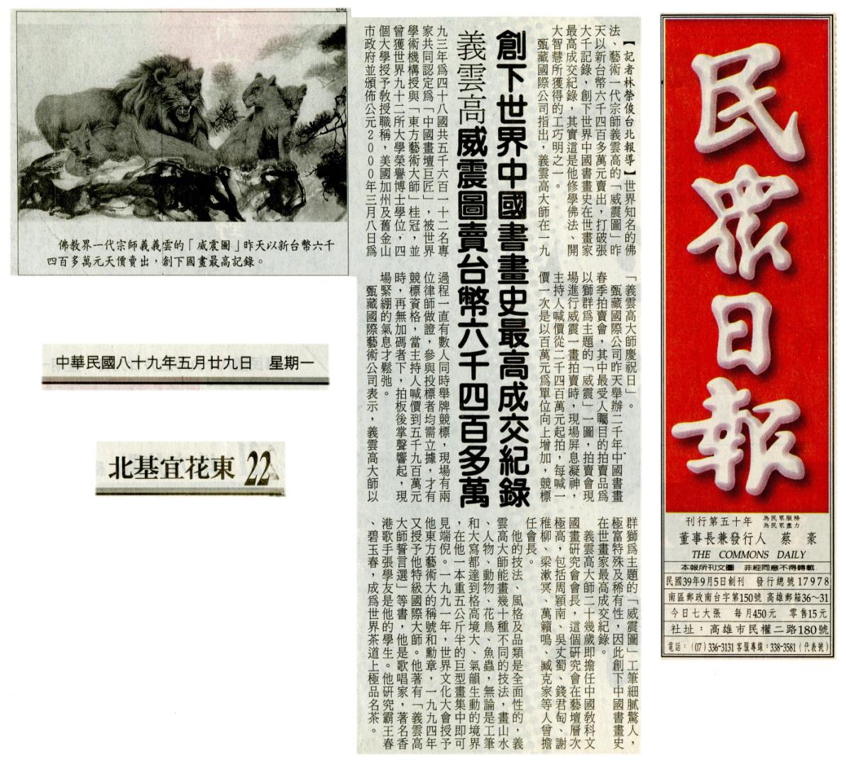 义云高(H.H.第三世多杰羌佛)威震图卖台币六千四百多万